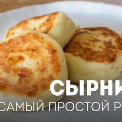 Сырники из творога: быстрые и вкусные рецепты сырников на сковороде